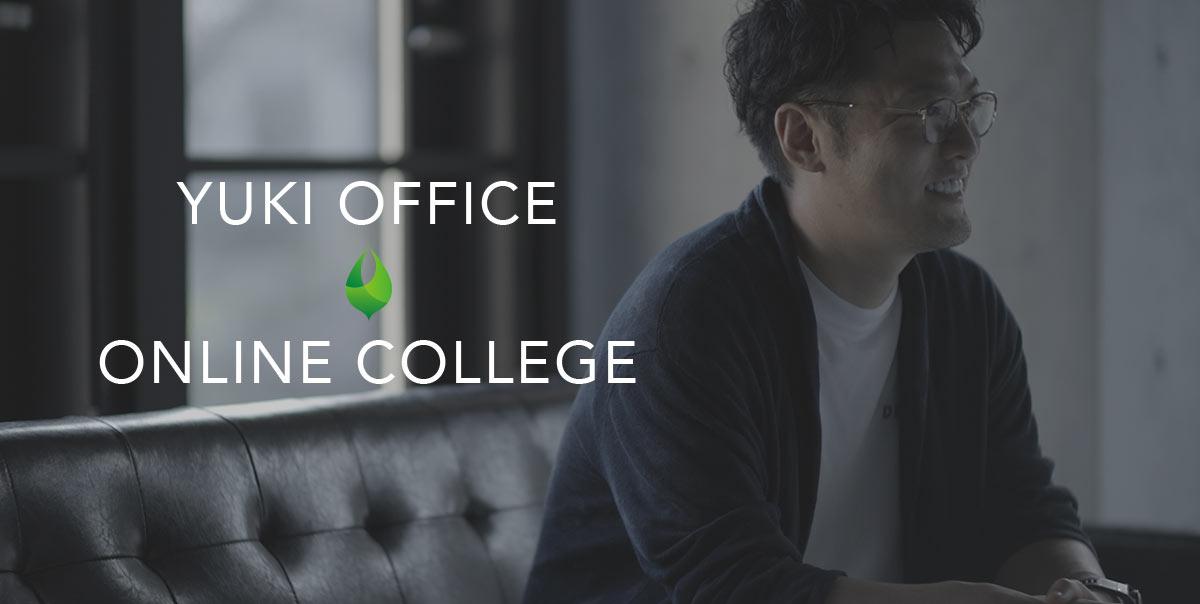 結城事務所 オンラインサロン
